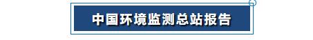 中国环境监测总站报告png
